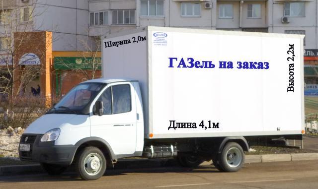 Сколько стоит газель машина в москве